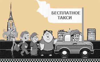 «Такси Дешево» - бесплатное такси